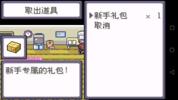 口袋妖怪刽曜之影0.27一周目图文攻略 中文版详细流程剧情